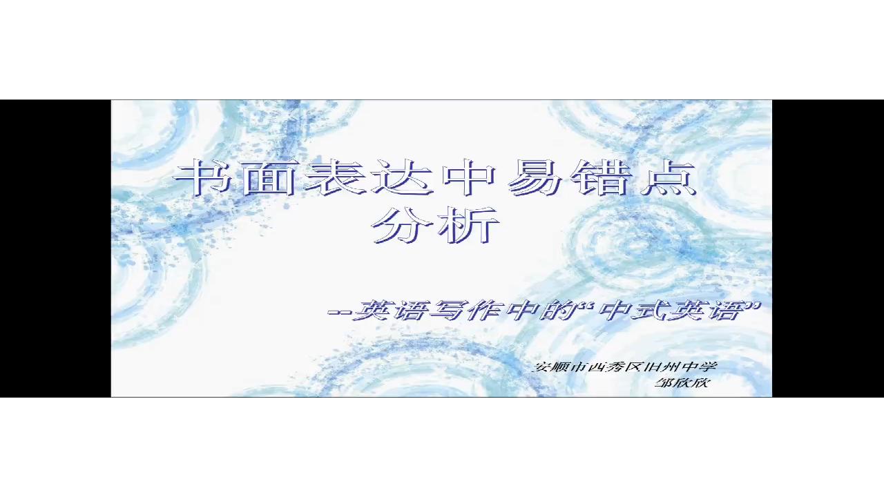 """英语书面表达中易错点分析--避免""""中式英语""""的出现"""
