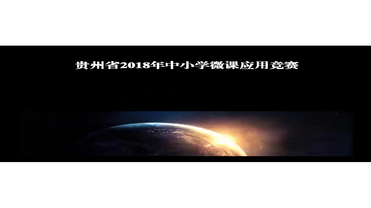 """""""用地球仪演示地球的运动""""活动题解析与拓展"""